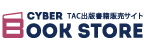 TAC株式会社_CYBER BOOK STORE